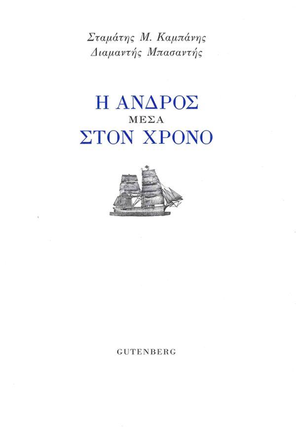 sel-4-andros-mesa-sto-hrono