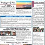 Andriaki Press March 2017 cover
