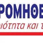 promitheftiki