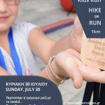 Run or Hike 30 july 2