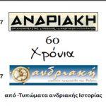 Afisa Andriaki 3