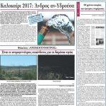 Andriaki Press September 2017