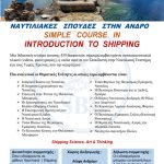 ANDROS ~ SIMPLE COURSE IN INTRODUCTION TO SHIPPING