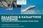 cyclades life 2