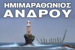 AfisaHmiMarathoniosf