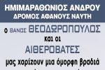 ekdillosi andros hmimarathonios 2f