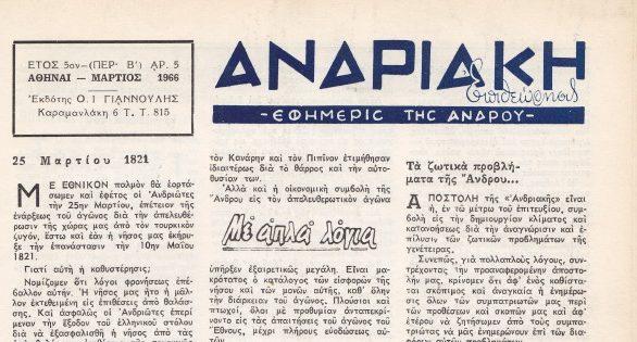 Andriakipress 03-1966 DTiniakos