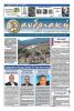 Andriaki 2019 May frontpage 500