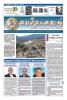 Andriaki 2019 May frontpage B