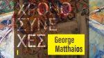 George_MatthaiosA