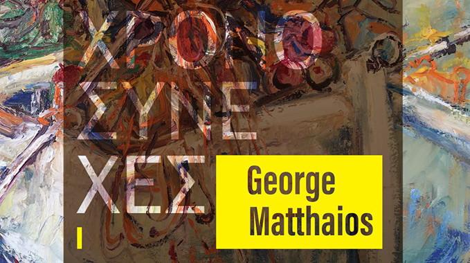 George_Matthaios