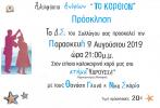 Korthiana