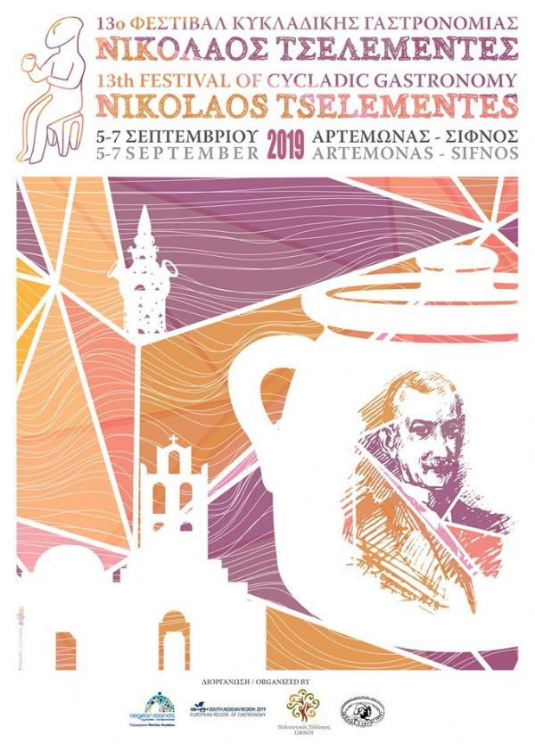 festivalTselemente2019