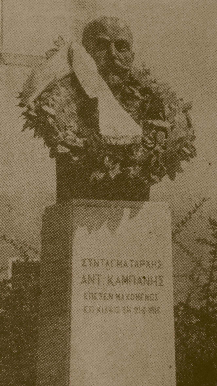 AntoniosKampanis