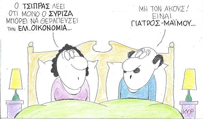 Μόνο ο ΣΥΡΙΖΑ