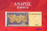 vasilopoulos andros historia f