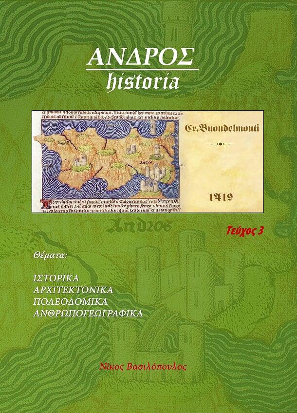 ΑΝΔΡΟΣ Historia 3 Η συλλογή συνεχίζεται