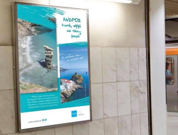 Το Μετρό της Αθήνας «ταξιδεύει» στην Άνδρο