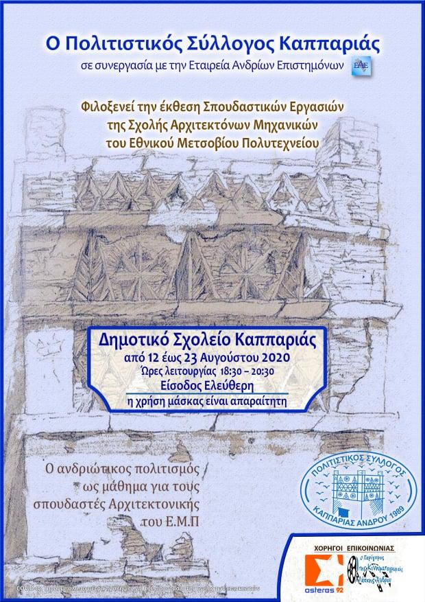 Η έκθεση παραδοσιακής αρχιτεκτονικής της Καππαριάς και της Εταιρείας Ανδρίων Επιστημόνων