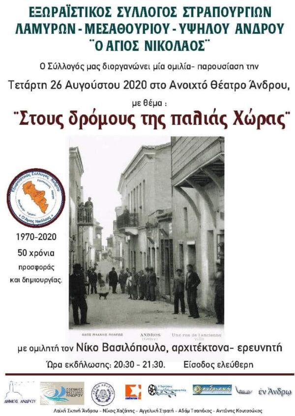 «Στους δρόμους της παλιάς Χώρας» με το Νίκο Βασιλόπουλο