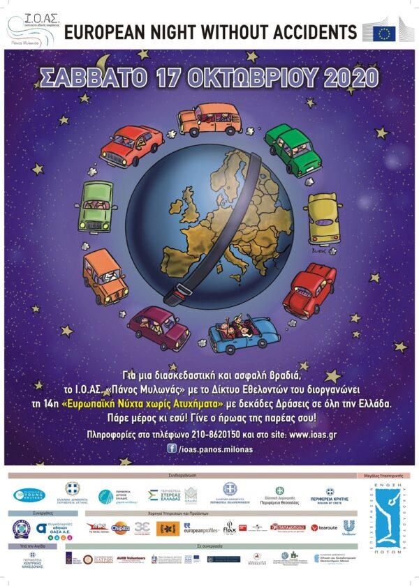 Στην Αγορά της Άνδρου απόψε 17.10.2020 η 14η Ευρωπαϊκή Νύχτα Χωρίς Ατυχήματα