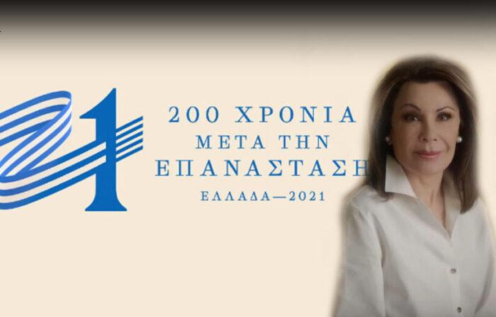Έναρξη του προγράμματος εορτασμού για τα 200 χρόνια της Ελληνικής Επανάστασης.