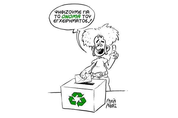 Ψηφίστε! Ας κάνουμε την Άνδρο ένα πιο καθαρό και πράσινο νησί!