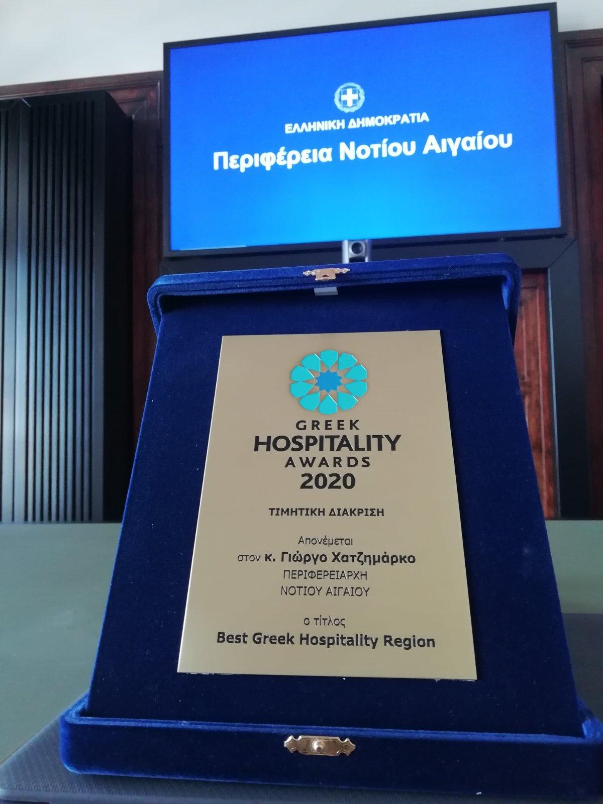 """Best Greek Hospitality Region 2020"" στην Π.Ν.Α."