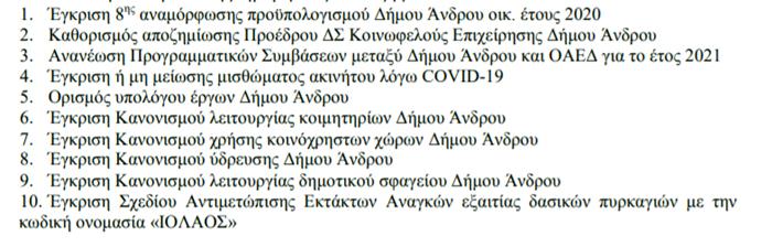 Το Δημοτικό Συμβούλιο της 19.11.2020 και η Επόμενη Μέρα