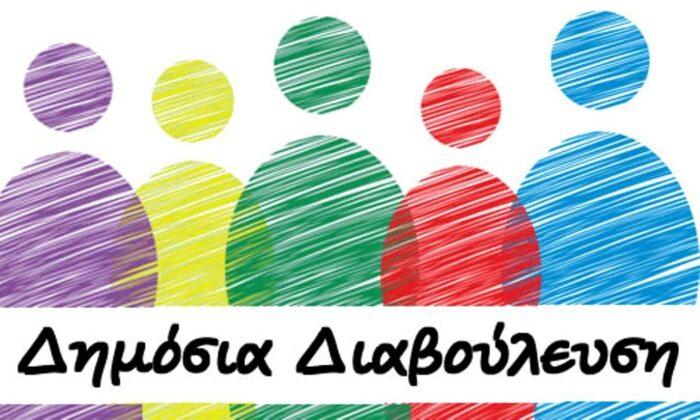 Σε δημόσια διαβούλευση το σχέδιο της Δημοτικής Επιτροπής Ισότητας