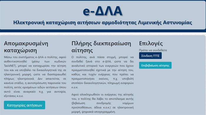 Ηλεκτρονική e-ΔΛΑ για την Λιμενική Αστυνομία