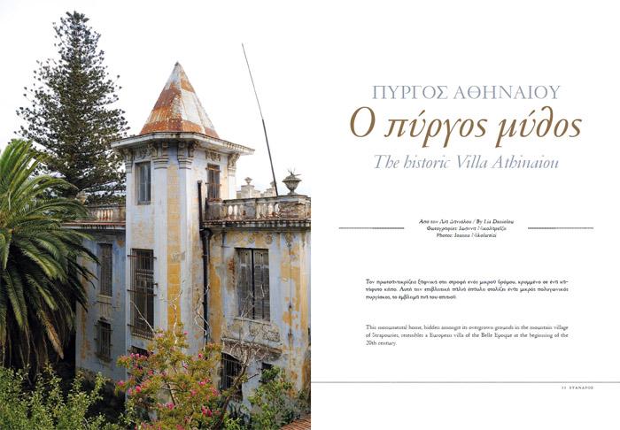 Πύργος Αθηναίου. Το αφιέρωμα του περιοδικού ΕΥΑΝΔΡΟΣ