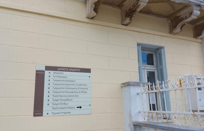 Ο Δήμος Άνδρου ενημερώνει για το Δ.Σ. και τον προϋπολογισμό 2021