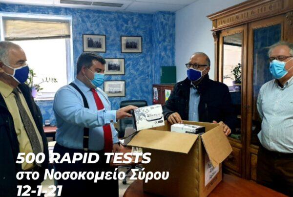 Με rapid test συνεχίζει να συνδράμει η Π.Ν.Α. τα νησιά