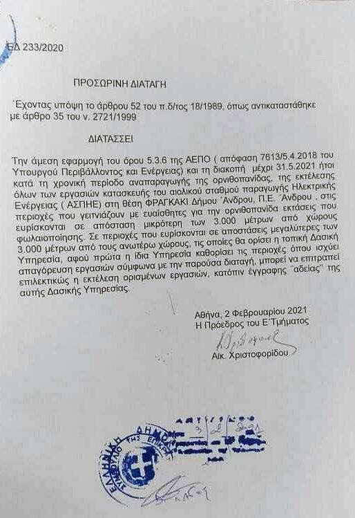 Διακόπτονται οι εργασίες στο Φραγκάκι, σύμφωνα με προσωρινή απόφαση του ΣτΕ