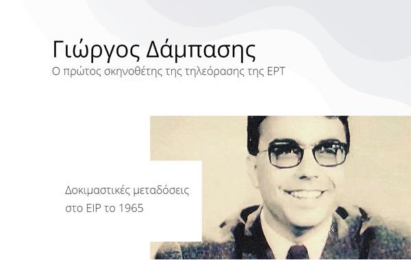 Όλες οι ταινίες της Άνδρου στην ιστοσελίδα dambasis.gr