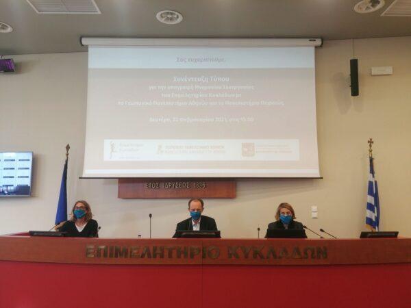 Το μνημόνιο συνεργασίας Επιμελητηρίου Κυκλάδων με Γεωπονικό Πανεπιστήμιο Αθηνών και Πανεπιστήμιο Πειραιώς