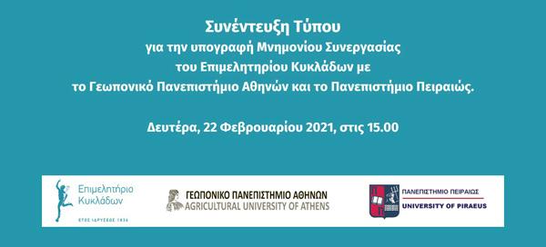Το Επιμελητήριο Κυκλάδων υπογράφει μνημόνιο συνεργασίας με τα Πανεπιστήμια Πειραιώς και Γεωπονικό Αθηνών