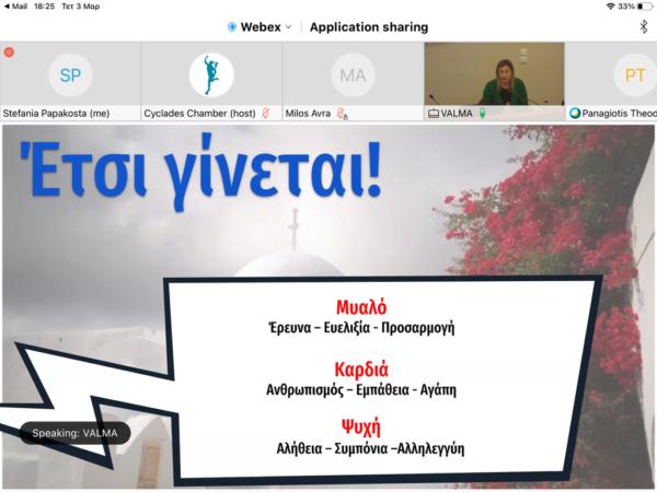 Μεγάλη η συμμετοχή στο πρώτο webinar του Επιμελητηρίου Κυκλάδων
