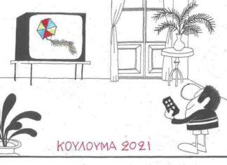 Κούλουμα 2021