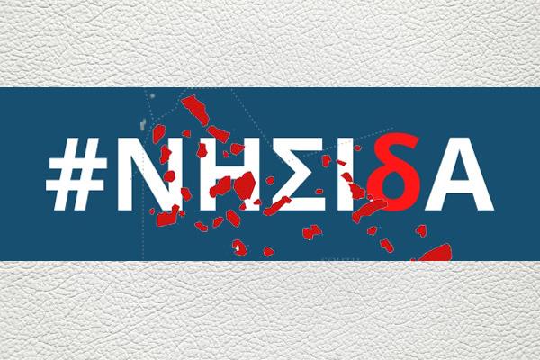 #ΝΗΣΙδΑ σωτηρίας για χιλιάδες επιχειρήσεις του Νοτίου Αιγαίου