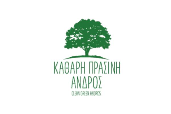 Προσφέρεται θέση εργασίας για μια Καθαρή και Πράσινη Άνδρο