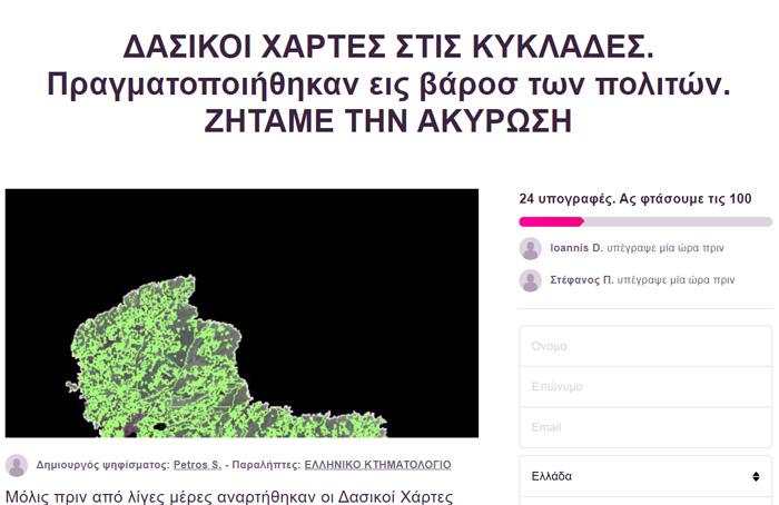 Ψηφίστε για τους δασικούς χάρτες