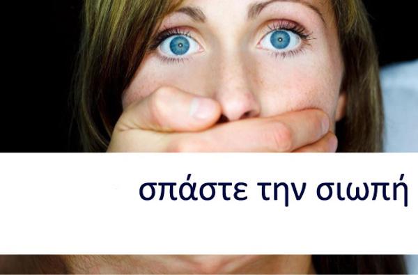 """ΚΕΘΙ - ΣΚ Σύρου: """"Σπάστε την σιωπή"""""""