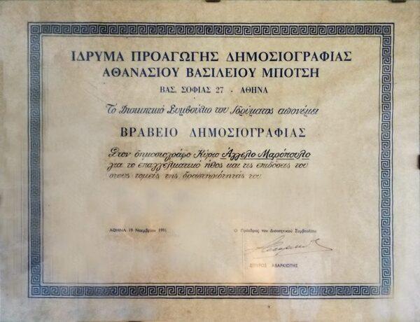 """""""Ἑφυγε"""" ο Άγγελος Μαρόπουλος"""