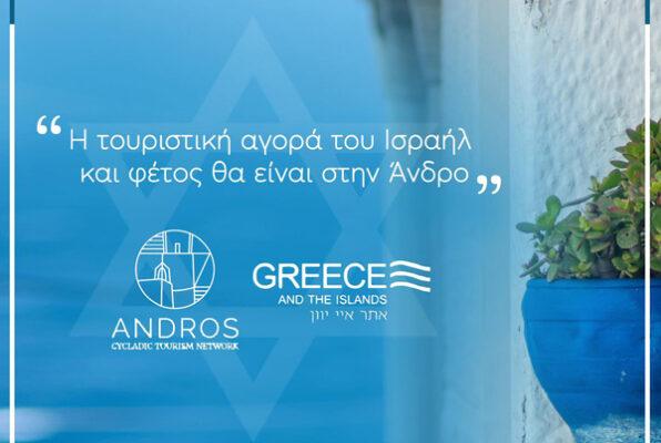 Νέα δράση προβολής του προορισμού της Ανδρου από το CTN Andros