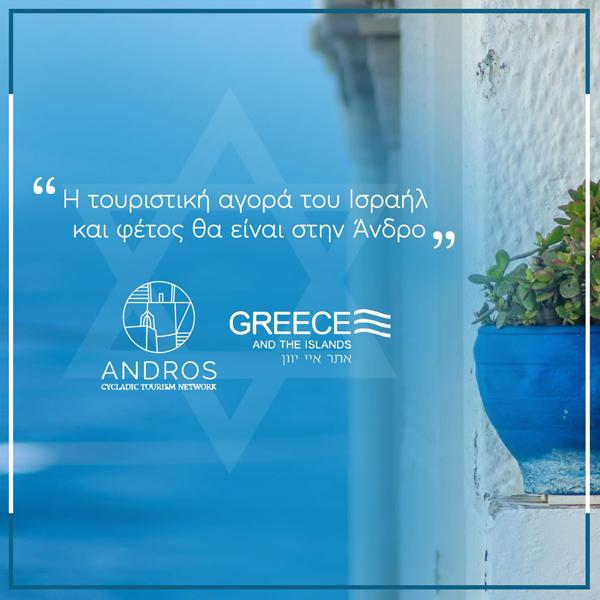 CTN Andros και יוון והאיים Greece-islands.co.il για το 2021