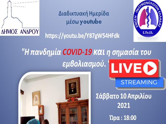 Ζωντανά το webinar Δ. Α. και Ένωσης Πνευμονολόγων Ελλάδος