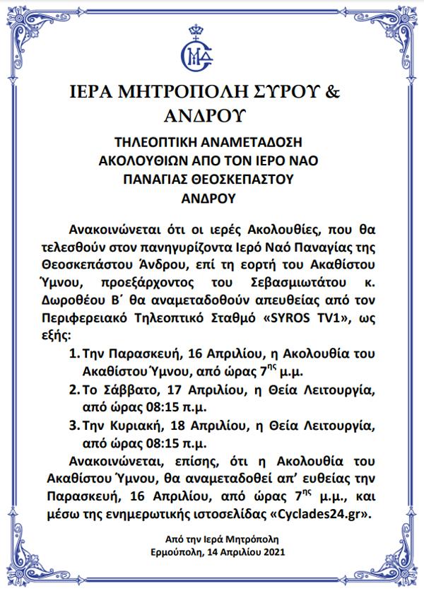 Δείτε και ακούστε τις ιερές ακολουθίες της Θεοσκεπάστου.