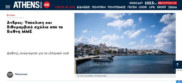AthensVoice